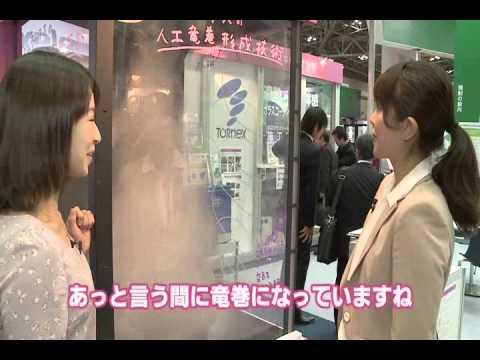 Japan Shop 2013 【展示会PRESS①】人工竜巻形成技術
