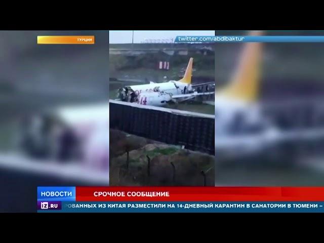 Что известно о крушении самолета в Стамбуле