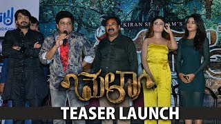 Mela Movie Teaser launch |  | Sai Dhanshika, Ali , Sony Charishta.