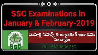 SSC Examinations in January & February-2019