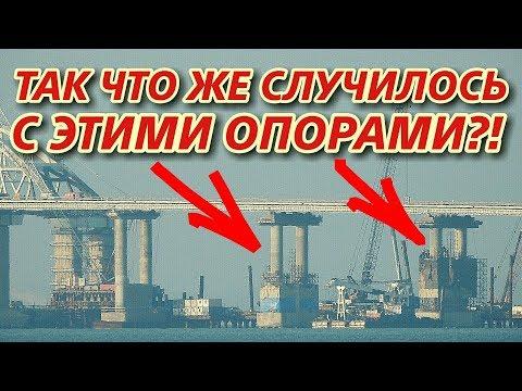 Крымский(апрель 2018)мост! Так что же случилось с А/Д опорами возле арки?Посмотрим!Обзор
