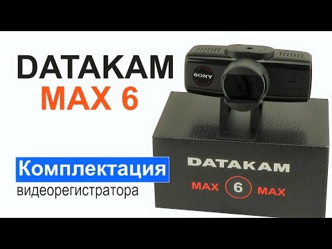 DATAKAM 6 MAX   Комплектация видеорегистратора   Распаковка