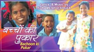 Hasudya Mulana Nachu Dhodu Dya   Christian Hindi Songs 2017   Hindi Christian Devotional Songs