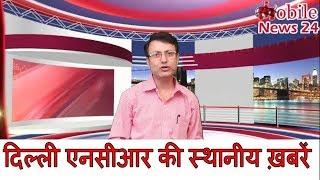 दिल्ली एनसीआर की स्थानीय ख़बरें | Delhi Ncr news |  Art exhibition news | Local News | Mobilenews24.