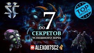 7 СЕКРЕТОВ УСПЕШНОГО ЗЕРГА: Приемы прогеймеров в StarCraft II