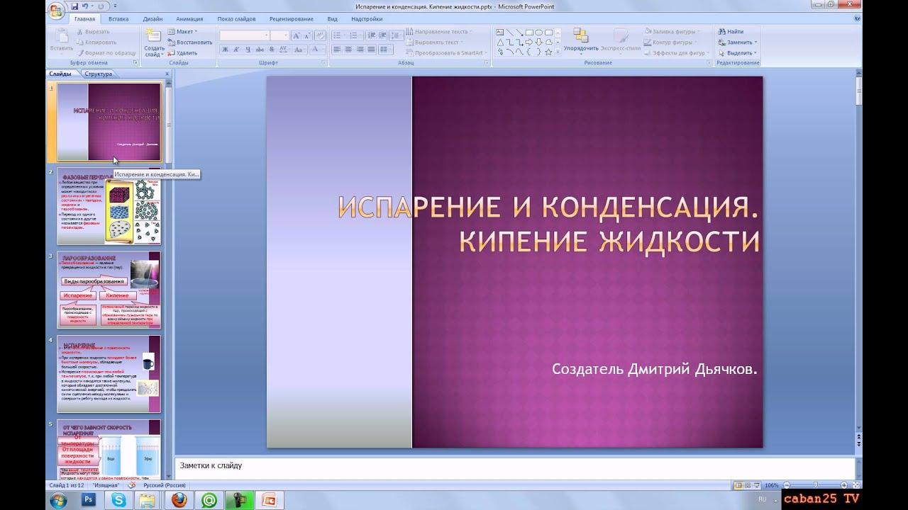Как правильно сделать презентацию по работам