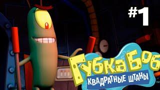 Губка боб: Планктон месть роботов - 1 серия (Прохождение игры)