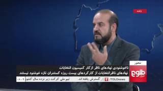 MEHWAR: New Commissioners Work Discussed