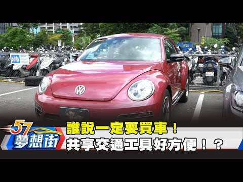 台灣-57夢想街 預約你的夢想-20181024 誰說一定要買車!共享交通工具好方便!?