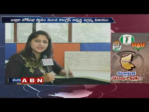Brief Information about Karnataka Lok Sabha By-Election Results | Congress vs BJP | ABN Telugu