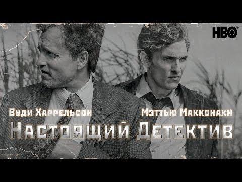 Настоящий Детектив: Обзор ТВ сериала