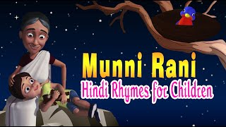 मुन्नी रानी |  Hindi Rhymes for Children