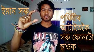 Worlds smallest phone in Assamese|| পৃথিবীৰ ভিতৰত আটাইতকৈ সৰু ফোনটো চাওক- amiya kalita