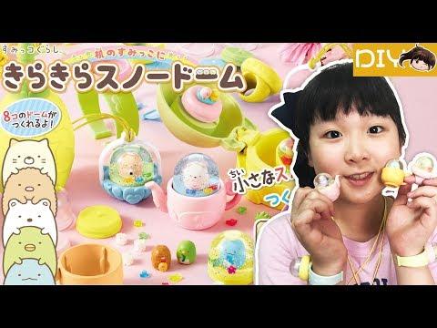 【DIY】角落小夥伴迷你水晶球製作[NyoNyoTV妞妞TV玩具]