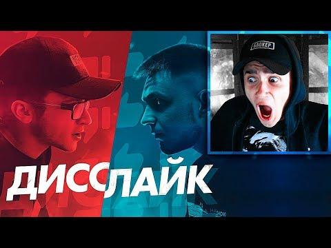 Джарахов x Тилэкс — Дисслайк Реакция