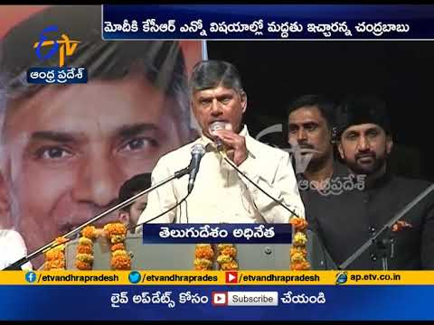 If you vote for TRS or MIM, it'll benefit BJP' | Chandrababu to voters