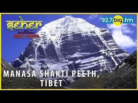 Manasa Shakti Peeth, Tibet | Navratri Bhajans | Seher with Anup Jalota
