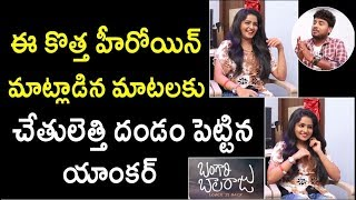 Bangari Balaraju Movie Team Interview | Child Artist Karunya | Tollywood New Movie Bangari Balaraju