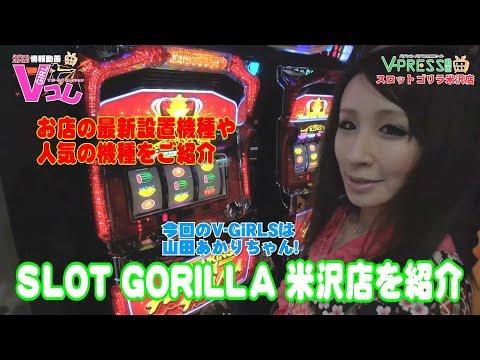 パチンコ・パチスロ情報動画 Vコレ #29 SLOT GORILLA 米沢店