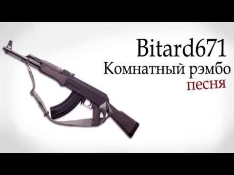 Bitard671 - Комнатный Рэмбо