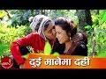 Roaila Song Dui Manema Dahi by Meksam Khati Chhetri & Niru Shrish HD