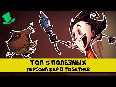 ТОП 5 Лучшие персонажей в Don't Starve Together