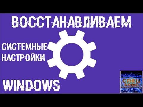 Восстанавливаем системные настройки Windows в 2 клика за пару секунд