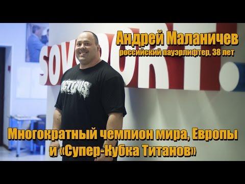 Андрей Маланичев: сколько можно заработать на поднятиях штанги