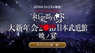 和楽器バンド / 3/23発売ライヴDVD、Blu-ray「和楽器バンド大新年会2016日本武道館 -暁ノ宴-」ダイジェスト第一弾