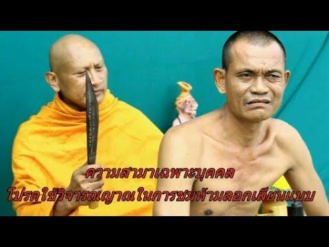 ปืนยิง พระอาจารย์ ตี๋เล็กเขาสุนะโม  ตรีเพชรไทยแลนด์ 085-0853553