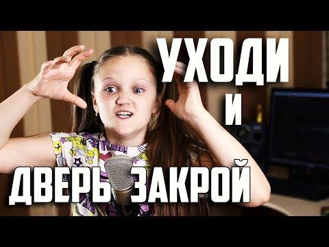 УХОДИ И ДВЕРЬ ЗАКРОЙ 2018 |  Ксения Левчик  |  cover Женя Отрадная