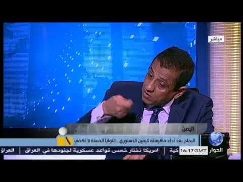 د.محمد قباطي يتحدث عن حكومة البحاح في اليمن