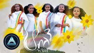 Endegna - Ho Belen  Ethiopian Music 2018 yegna
