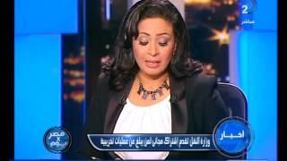 مصرx يوم | فقرة أخبار المحاكم وعنوانها التنحى عن الجنسية مقابل إطلاق السراح بقضية خلية الماريوت