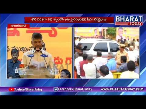 AP CM Chandrababu Inauguration Anna Canteens | Vijayawada | Bharat Today
