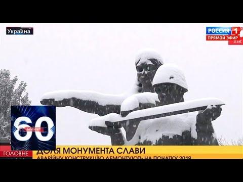 Во Львове сносят монумент славы советским воинам. 60 минут от 18.12.18