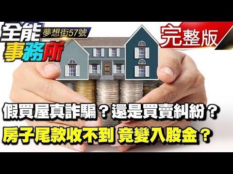 台灣-夢想街之全能事務所-20180828 假買屋真詐騙?還是買賣糾紛?房子尾款收不到 竟變入股金?
