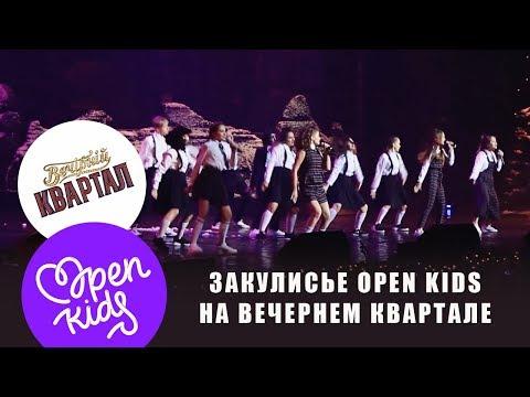 """OK VLOG #3: Закулисье OPEN KIDS на """"Вечернем квартале"""". Все секреты выступлений!"""