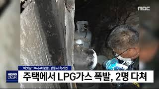 재송]강릉 주택에서 LPG가스 폭발, 2명 다쳐