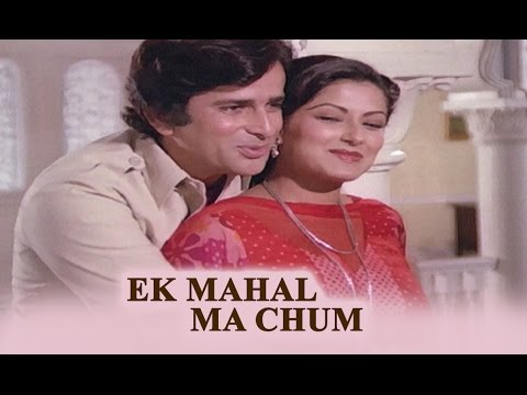 Ek Mahal Ma Chum Chum Karti (Video Song) - Swayamvar