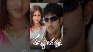 Maa Iddari Madhya Telugu Full Movie