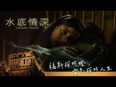 福斯探照燈系列【水底情深】幕後花絮 關於人魚篇
