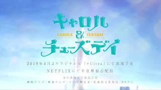 Carole & Tuesday video 2