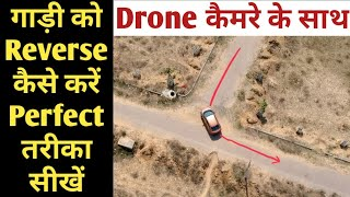 CAR रिवर्स करना सीखें। Learn to Reverse | Desi Driving School Lesson 7