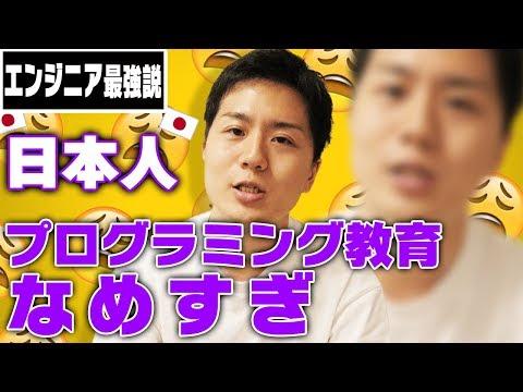 日本の技術者は英語を勉強して日本を捨てたほうが良いよ