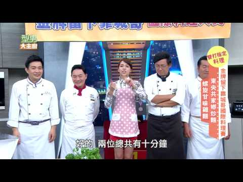 台綜-型男大主廚-20161116 金牌年終總決賽