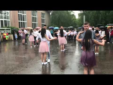Восьма школа! Вальс під дощем!!!! Випуск 2018!Найкращі!