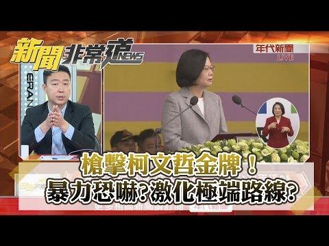 台灣-新聞非常道-20181011 柯文哲金牌!暴力恐嚇?激化極端路線?