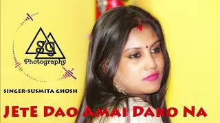 যেতে দাও আমায় ডেকোনা - Jete dao amay dekona-BY SUSMITA GHOSH-WITH  AUDIO-SPECTRUM