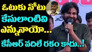 Pawan Kalyan First Time Reacts Chandrababu Vote For Note Case | Janasena Party | Top Telugu Media